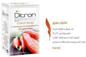 صابون هویج دیترون مناسب پوست حساس