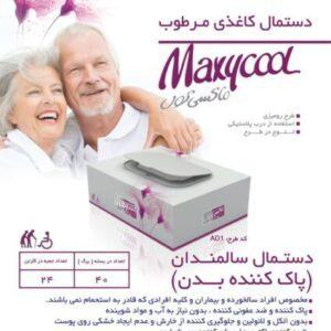 دستمال مرطوب سالمندان مکسی کول پاک کننده بدن