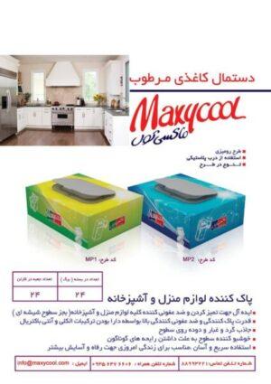 دستمال کاغذی مرطوب پاک کننده لوازم منزل و آشپزخانه