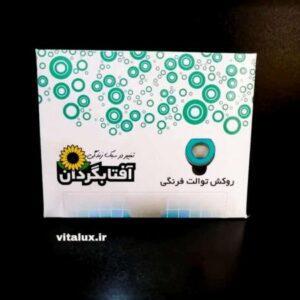 روکش توالت فرنگی یکبار مصرف آفتابگردان (غیر رد)